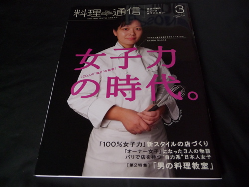 <料理通信 3月号>