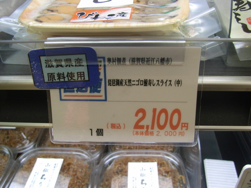 <ニゴロ鮒の鮒寿しスライス中 価格>