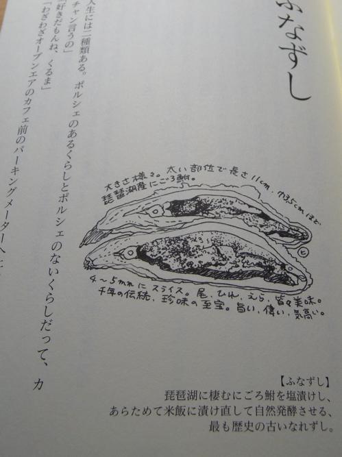 <ごくらくちんみ>