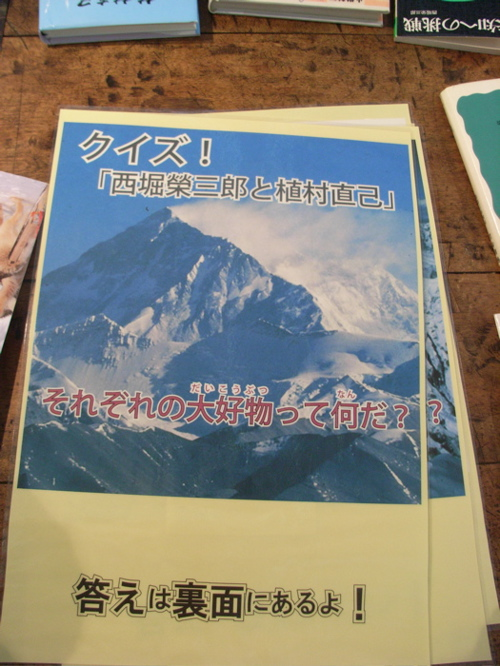 <西堀栄三郎クイズ>