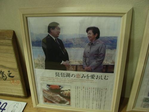 嘉田知事と小泉武夫氏
