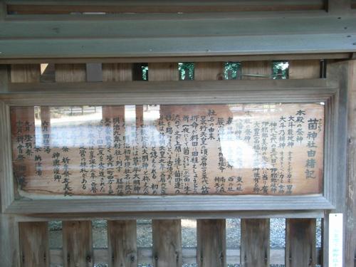 <菌神社の由緒>