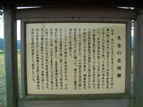<羽衣伝説の看板>