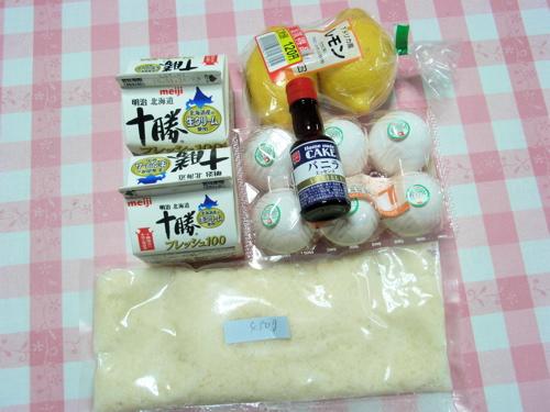 <鮒寿司の飯アイス材料>