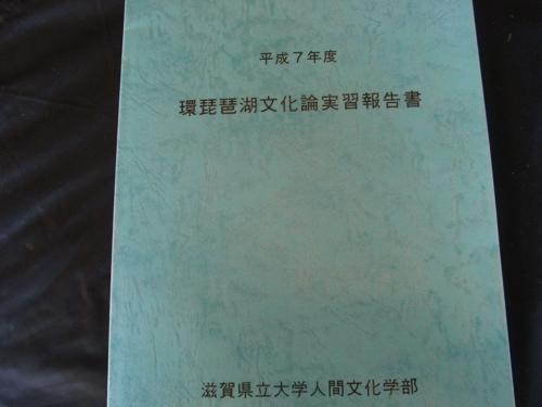 <環琵琶湖文化論実習報告書 表紙>