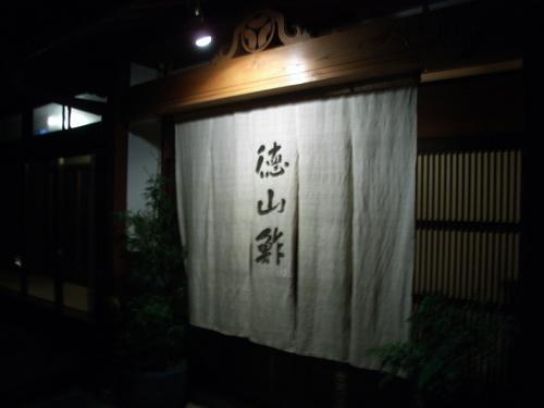 <徳山鮓 玄関>