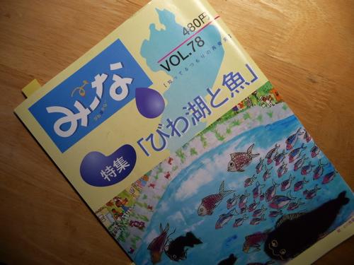 <みーな VOL.78 2003年5月発行>