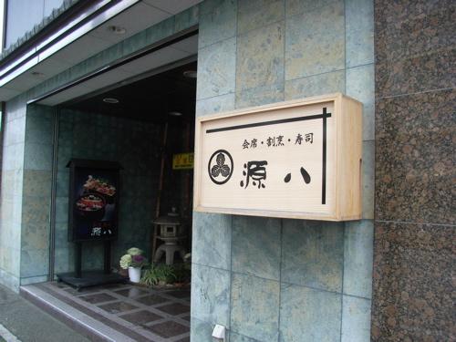 <品評会のあった彦根の料理屋さん>