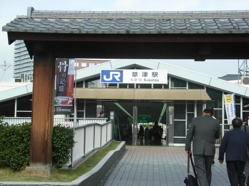 <JR草津駅>