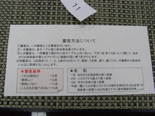 <審査方法が記された用紙>