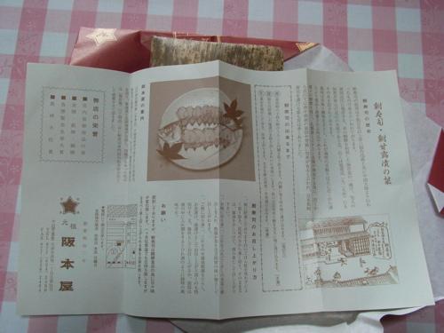 <鮒寿司に同梱されていた栞>