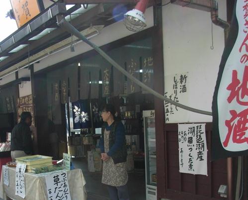 <大津屋・のれんにふなずし>