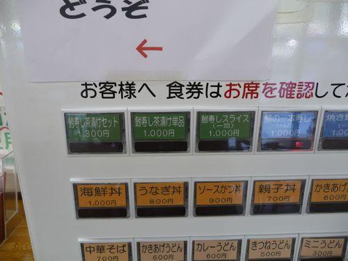 <食堂の券売機>