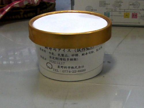 <(仮)鮒寿司アイスの試作品>