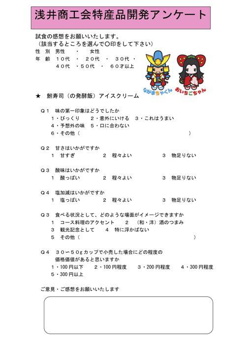 <鮒寿司アイス・アンケート>