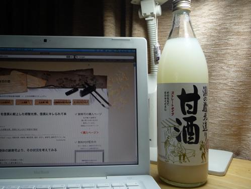 <頂いた甘酒>