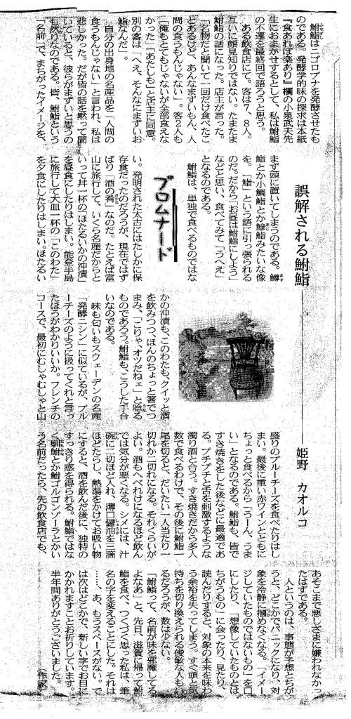 <姫野カオルコ氏の鮒鮨の記事>
