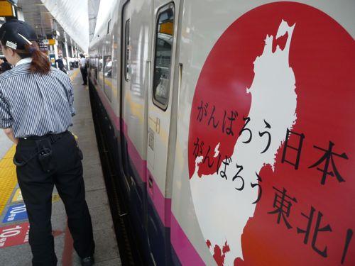 <高校修学旅行以来の東北新幹線>