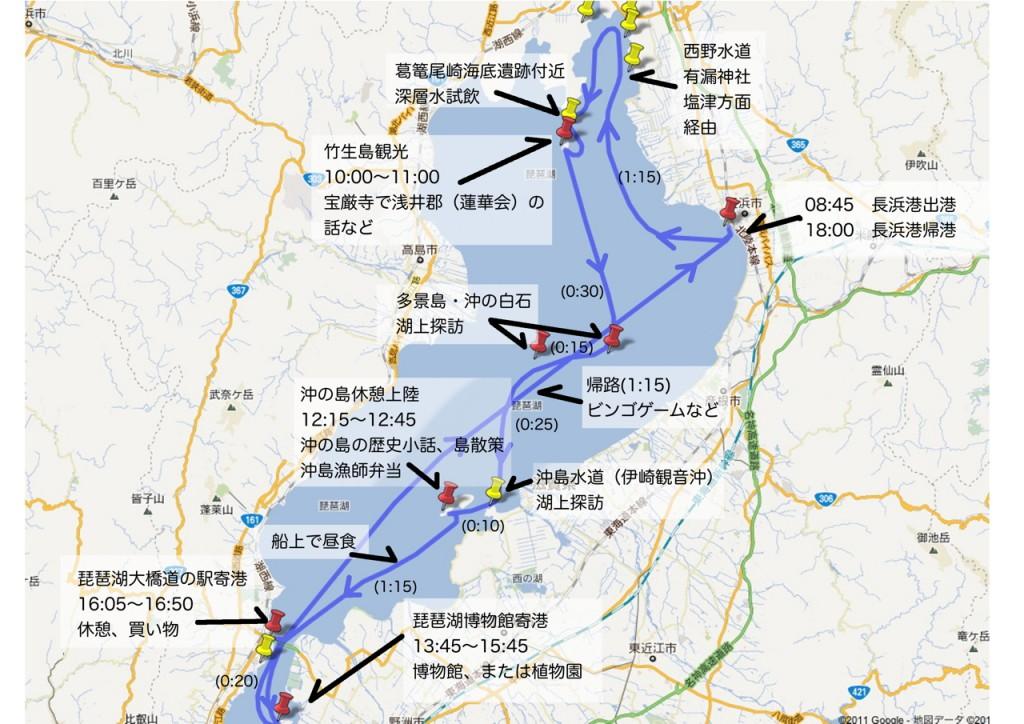 <琵琶湖周航の案>