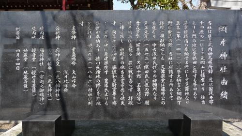 <岡本神社由緒>