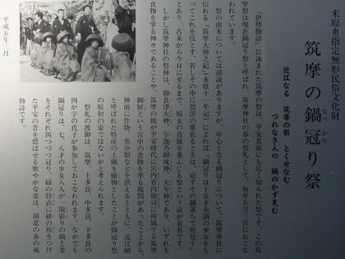 <筑摩神社 境内の案内看板1>