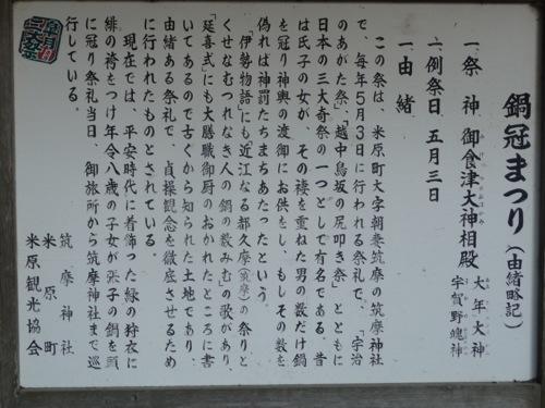 <筑摩神社 境内の案内看板2>
