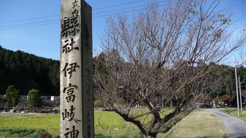 <岐阜県垂井町 伊富岐神社>