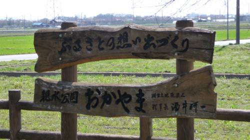 <昔、岡山という小高い山がありました>